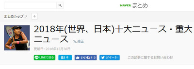 十大ニュース2018年まとめ_Naverまとめ.jpg