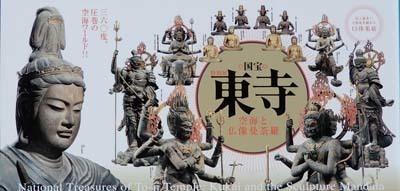 東寺~空海と仏教曼荼羅_00_s.jpg