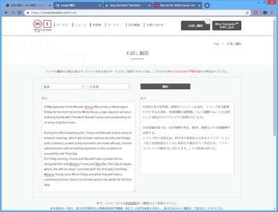 自動翻訳比較_0101_s.jpg