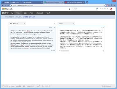 自動翻訳比較_0103_s.jpg