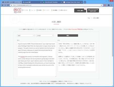 自動翻訳比較_0108_s.jpg
