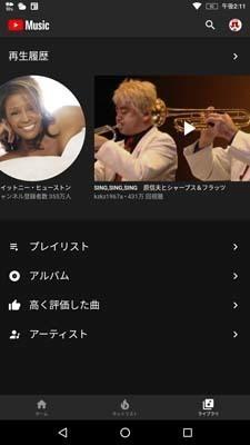 YouTubeMisic_Screenshot_20181126-141142_s.jpg