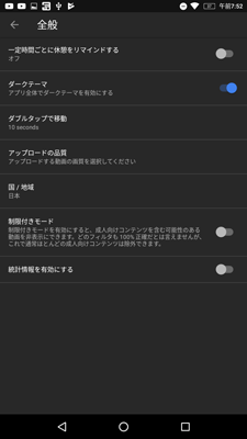 Android YouTubeアプリ_ダークモード_1352.png