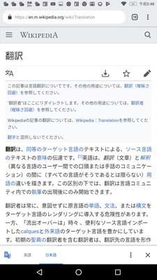 AndroidChromeWebPage翻訳_02_s.jpg