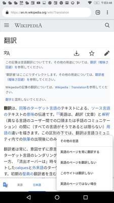 AndroidChromeWebPage翻訳_04_s.jpg
