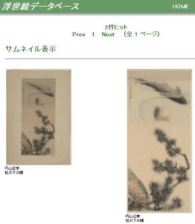 円山応挙20080707_004251.JPG