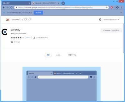 Chrome_テーマ_04_s.jpg