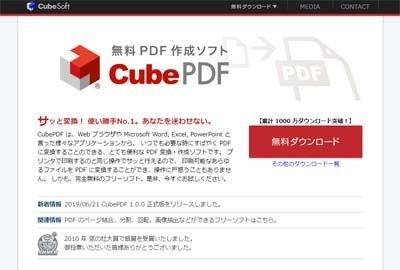 CubePDF_正式版Download_s.jpg