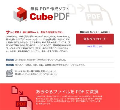 CubePDF_home_s.png