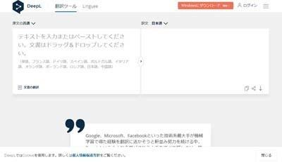 DeepL翻訳_11_s.jpg
