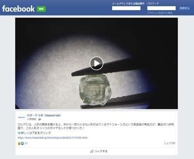 ダイヤモンド内部にもダイヤ_Facebook_s.jpg