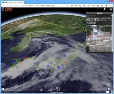 台風リアルタイム・ウォッチャー_s.jpg