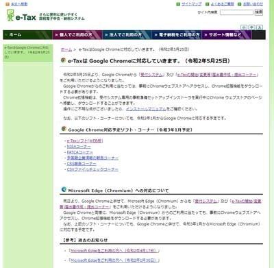 国税庁e-Tax_41_s.jpg