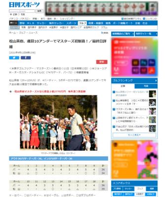 松山英樹選手_2021年マスターズ・トーナメントで優勝【速報】screencapture-nikkansports-sports-golf-news-20210411_cut.png