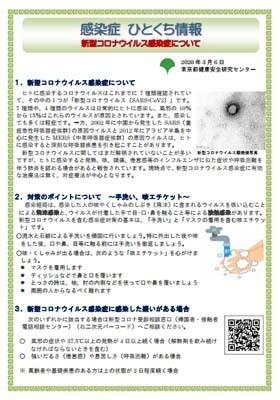 武漢肺炎_感染症対策のポイント_s.jpg