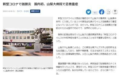 武漢肺炎_新型コロナで髄膜炎_産経ニュース_s.jpg