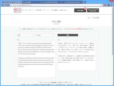 自動翻訳比較_0104_s.jpg