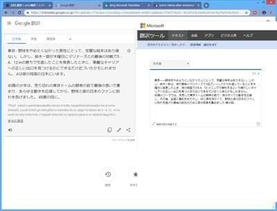 自動翻訳比較_0105_s.jpg