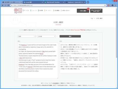 自動翻訳比較_0106_s.jpg