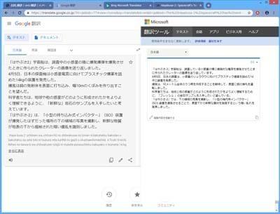 自動翻訳比較_0107_s.jpg