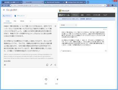 自動翻訳比較_0109_s.jpg