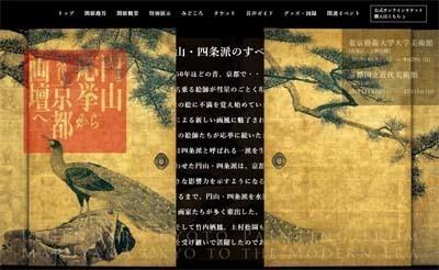 「円山応挙から近代京都画壇へ」展_s.jpg