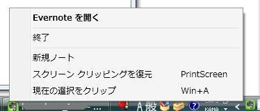 Evernote_PGindicator_menu.jpg