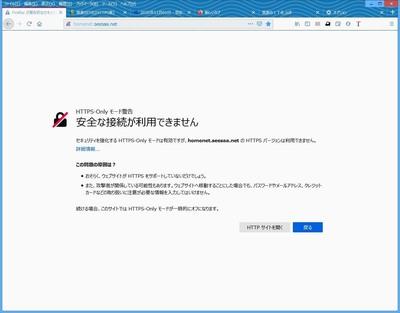 FirefoxV83_警告_s.jpg