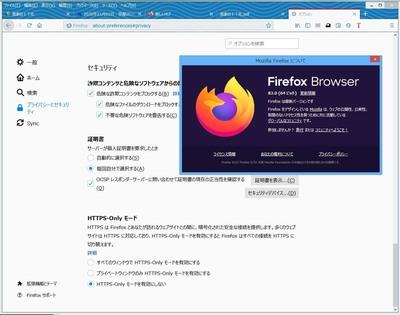FirefoxV83_HTTPS-Only モード_s.jpg