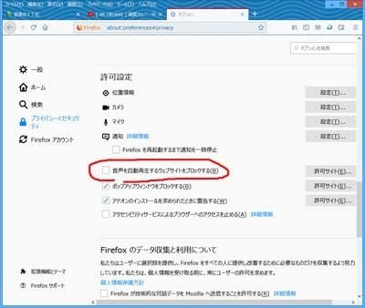 Firefox_再生ブロック_01s.jpg