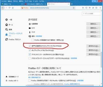 Firefox_再生ブロック_04s.jpg