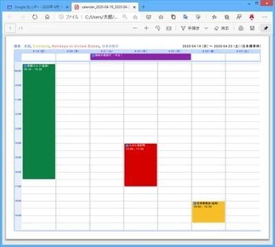 Googleカレンダー_03_s.jpg