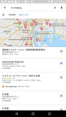 GoogleMaps_EV充電_20_s.png