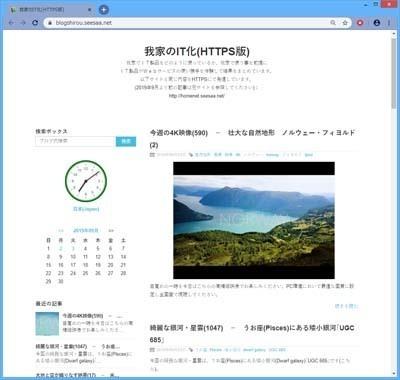 HTTPS化ブログページ_s.jpg