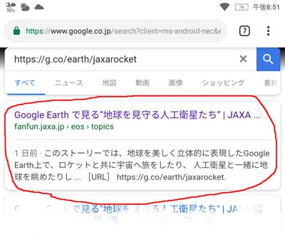 JAXA_GoogleEarthVoyager22_s.png