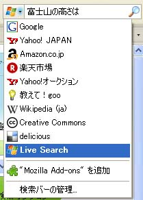 LiveSearch_FirefoxAddin_SearchEngineList.jpg