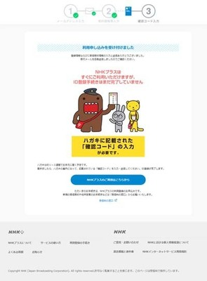 NHKプラス 登録申請を受け付けました_s.jpg