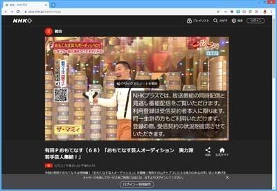 NHKプラス」視聴_01 12_s.jpg