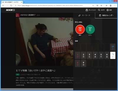 NHKプラス」視聴_01 31_s.jpg
