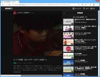 NHKプラス」視聴_01 32_s.jpg