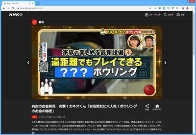 NHKプラス」視聴_01 3_s.jpg