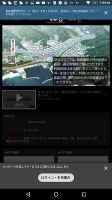 NHKプラス」視聴_Screenshot_20200307-210817_s.jpg