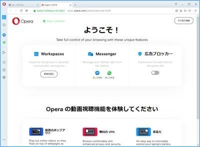 Operaワークスペース_21_s.jpg