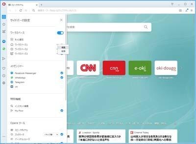 Operaワークスペース_28_s.jpg