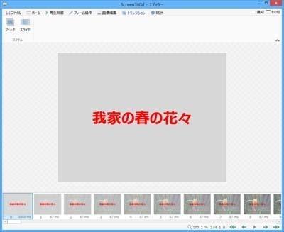 ScreenToGif_0803_s.jpg