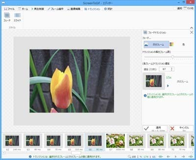 ScreenToGif_0804_s.jpg