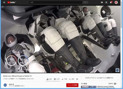 SpaceX Crew-1_NASA TV20201115_宇宙飛行士.jpg
