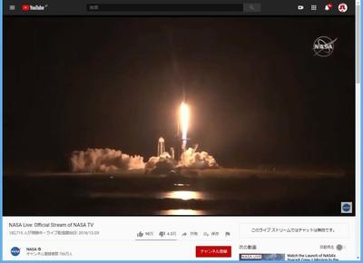 SpaceX Crew-1_NASA TV20201115_打上げ.jpg