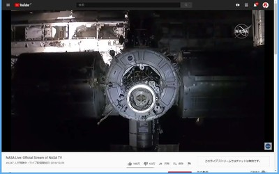 SpaceX Crew-1_NASA TV20201117_ISSにドッキング.jpg
