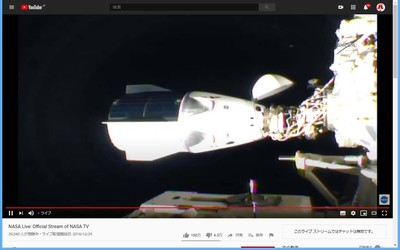 SpaceX Crew-1_NASA TV20201117_ISSにドッキングfix.jpg